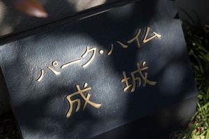 パークハイム成城の看板