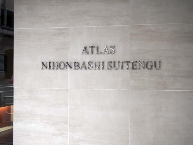 アトラス日本橋水天宮の看板