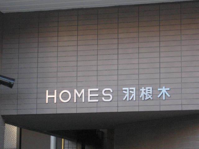 ホームズ羽根木の看板