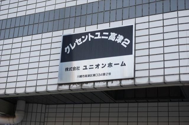 クレセントユニ高津第2の看板