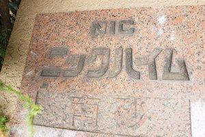 ニックハイム南砂の看板