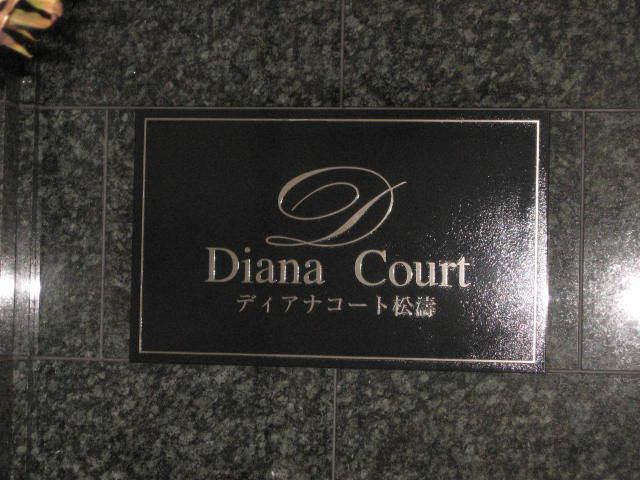 ディアナコート松涛の看板
