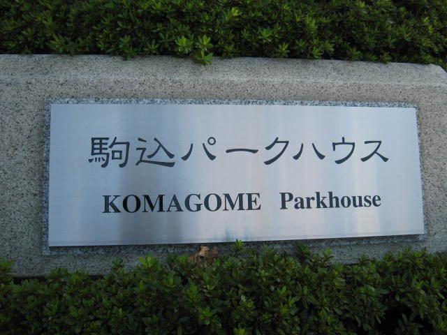 駒込パークハウスの看板