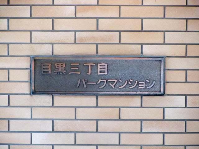 目黒3丁目パークマンションの看板