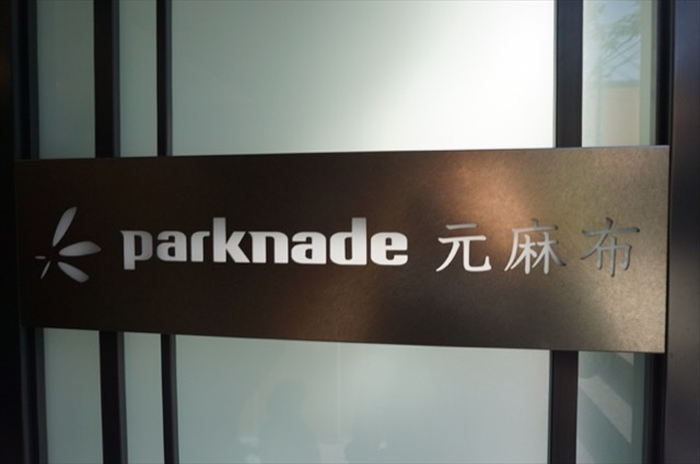 パークナード元麻布の看板