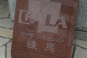 ガーラステーション練馬の看板