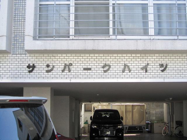 サンパークハイツの看板