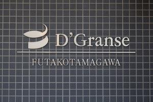 Dグランセ二子玉川の看板