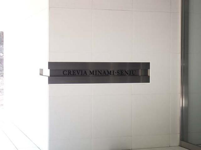 クレヴィア南千住の看板
