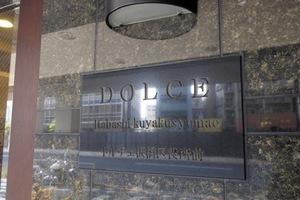 ドルチェ板橋区役所前の看板