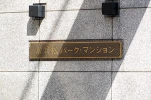 常磐松パークマンションの看板