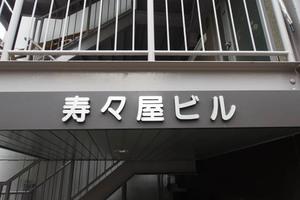 寿々屋ビルの看板