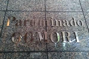 パルミナード大森の看板