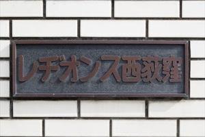 レヂオンス西荻窪の看板