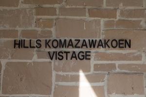 ヒルズ駒沢公園ヴィスタージュの看板