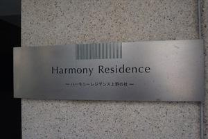 ハーモニーレジデンス上野の杜の看板