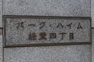 パークハイム経堂四丁目の看板