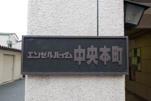 エンゼルハイム中央本町の看板