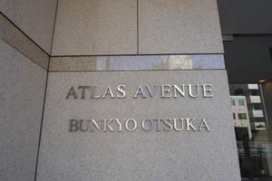 アトラスアベニュー文京大塚の看板