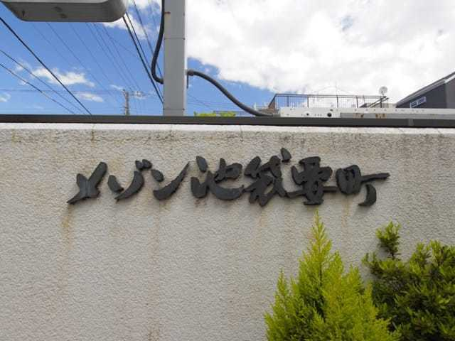 メゾン池袋要町の看板