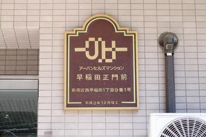 アーバンヒルズ早稲田正門前の看板