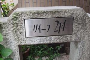 リベーラ214の看板