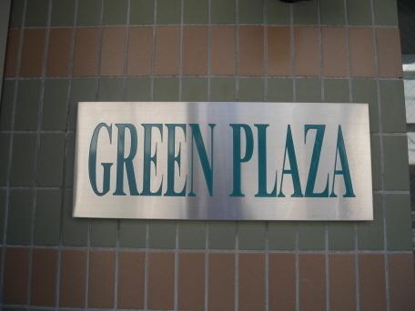 グリーンプラザ(荒川区)の看板
