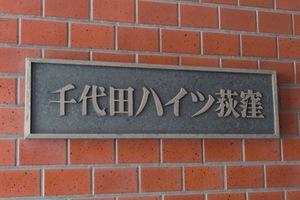 千代田ハイツ荻窪の看板