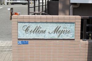 コリーヌメジロの看板
