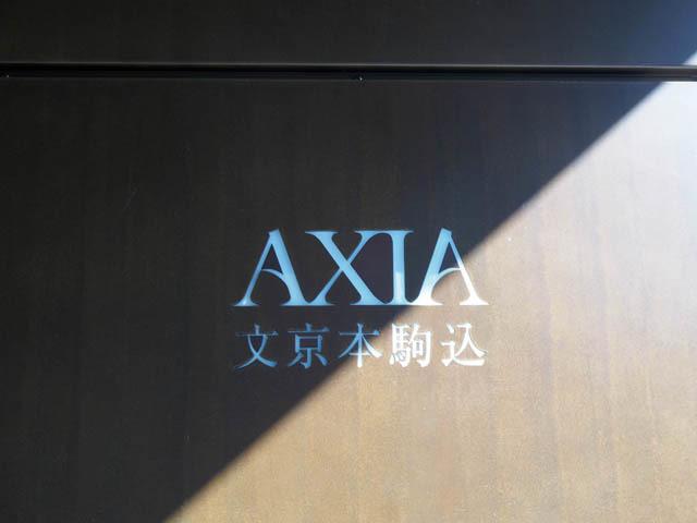 アクシア文京本駒込の看板