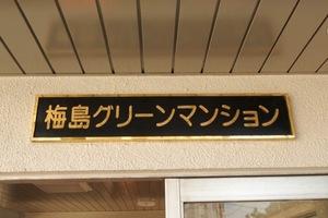 梅島グリーンマンションの看板