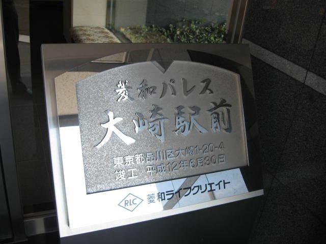 菱和パレス大崎駅前の看板