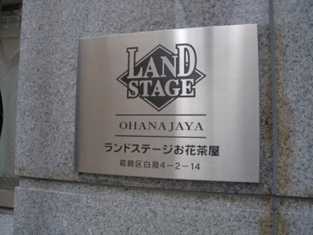 ランドステージお花茶屋の看板
