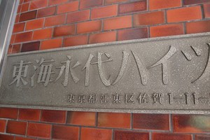 東海永代ハイツの看板