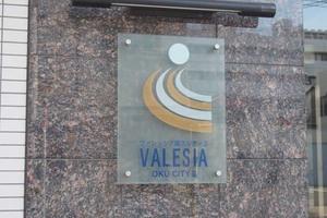 ヴァレッシア尾久シティ2の看板