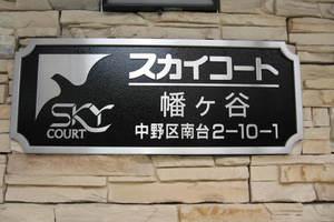 スカイコート幡ヶ谷の看板