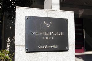 ヴェルディーク平井の看板