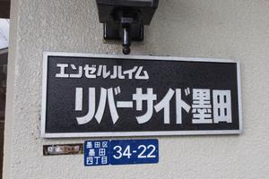 エンゼルハイムリバーサイド墨田の看板