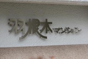 羽根木マンションの看板