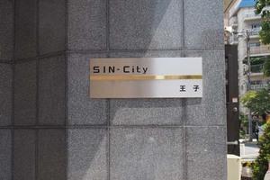 シンシティー王子の看板