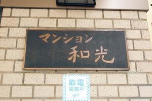 和光マンション(足立区千住仲町)の看板