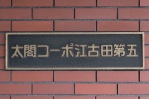 太閤コーポ江古田第5の看板