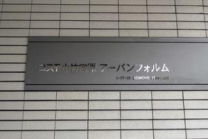 コスモ小竹向原アーバンフォルムの看板