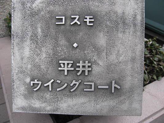コスモ平井ウイングコートの看板