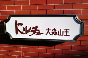 ドルチェ大森山王の看板