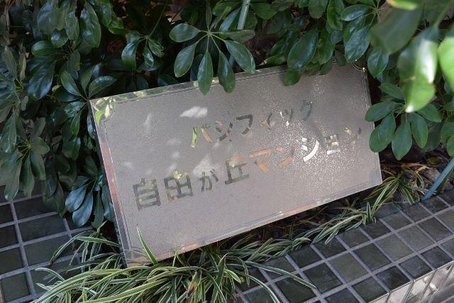 パシフィック自由が丘マンションの看板