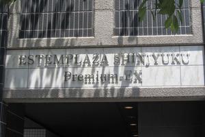 エステムプラザ新宿PremiumEXの看板