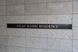 アトラス池尻レジデンスの看板