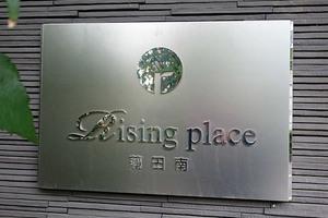ライジングプレイス蒲田南の看板