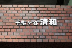 ストーク千駄ヶ谷清和の看板